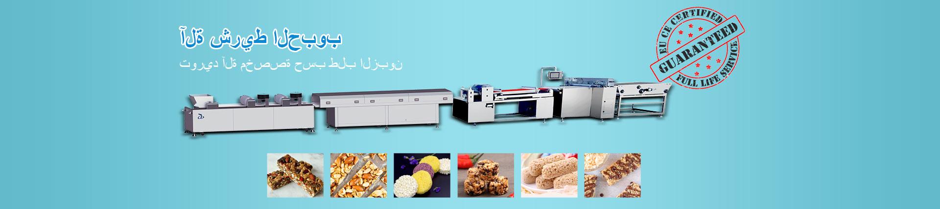 آلة شريط الحبوب