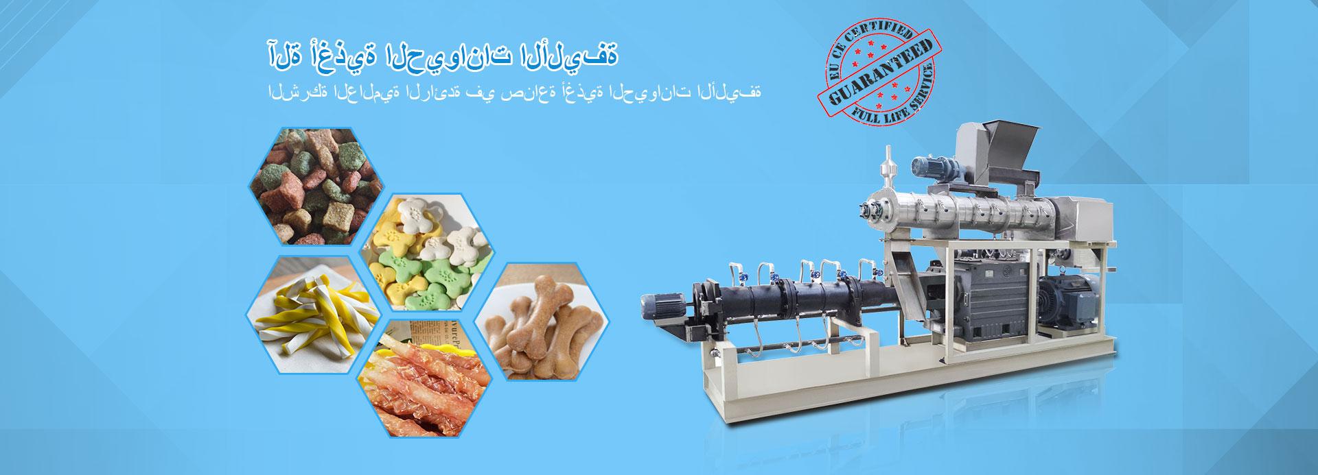 آلة أغذية الحيوانات الأليفة
